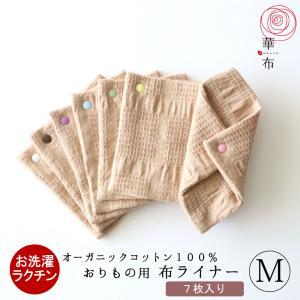 布ナプキン おりもの オーガニック まずはお試しに! スナップ付ライナーMサイズ 7枚入り まとめ買い(各色1枚7色)オーガニックコットン 華布 hanafu