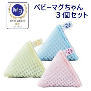 ベビーマグちゃん ピンク 3個セット 宮本製作所 洗濯 マグちゃん オーガニックコットン ベビー hanafu