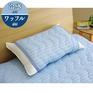 冷感枕パッド 洗える 涼感 接触冷感「クールリバース」約40×50cm 吸水 速乾 リバーシブル
