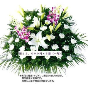 [サイズ] -  [コメント] 通常葬儀用生花2基(1対)でご手配いたします。 ページ下の「各都道府...