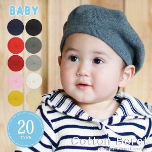 ベレー帽 ベビー 綿100% 0歳 1歳 赤ちゃん 親子 おそろい シンプル かわいい 可愛い おしゃれ プレゼント ギフト【ナチュラルコットン100%ニットベレー帽】