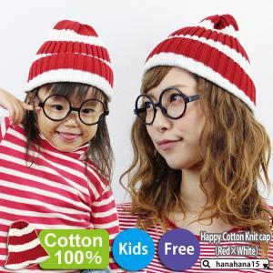 ニット帽 ウォーリー ハロウィン 仮装 コスプレ 赤白 ボーダー キッズ 親子 おそろい 帽子 大人 子供 フリー 綿/Happy Cotton Knit cap(Red×White)