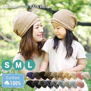ニット帽 キッズ 春夏 親子 ペア お揃い おしゃれ かわいい 子ども こども 子供 男の子 女の子 S M L 医療用 綿100% 秋冬 /ナチュラルコットン100%ニット帽
