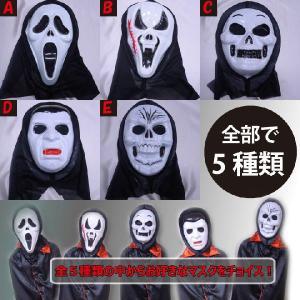 コスプレ 衣装 ハロウィンスクリームマスク 5種類|hanahanahanahana