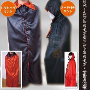 コスプレ 衣装 ハロウィンドラキュラマント|hanahanahanahana