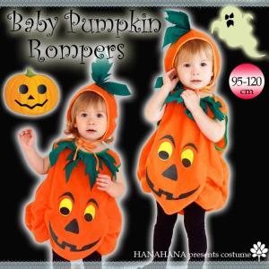 コスプレ 衣装 ハロウィン かぼちゃ ロンパース子供 ベビー|hanahanahanahana