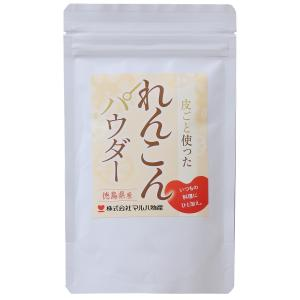 皮ごと使った 徳島産れんこんパウダー(送料無料)|hanahasuawarenkon