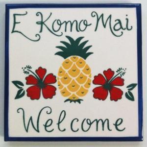 バナナ パッチ スタジオ アートタイル プレート パイナップル・E KOMO MAI  15.2×15.2cm 【ハワイアン雑貨】 壁掛け ウォールデコレーション ハワイセラミッ|hanahawaii
