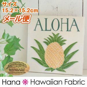 バナナ パッチ スタジオ アートタイル プレート ALOHAパイナップル 15.2×15.2cm 【ハワイアン雑貨】 壁掛け ウォールデコレーション ハワイセラミックタイル|hanahawaii
