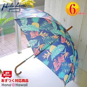 【あすつく 即日発送】フララニ ハワイアン 傘 アンブレラ 男女兼用 全長85.5cm 直径103cm ポリエステル 6色展開 晴雨兼用 | おしゃれ かわいい ハワイアン雑|hanahawaii