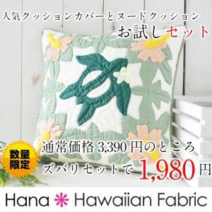ヌードクッション付き ハワイアンキルト クッションカバー ヌードクッション 40×40 付き すぐ使えるお試しセット ピンク ハイビスカス×グリーン