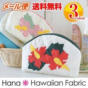 ハワイアンキルトコスメポーチ ラウンドミニ ハイビスカス 4色展開 メール便対応 送料無料 ハワイアン雑貨 ハワイアンキルト|hanahawaii