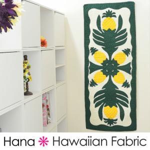 ハワイアンキルト タペストリー テーブルランナー 52×128cm 長方形 パイナップル 壁掛け マルチカバー カバー ラグ 布 綿 ハワイアンファブ|hanahawaii