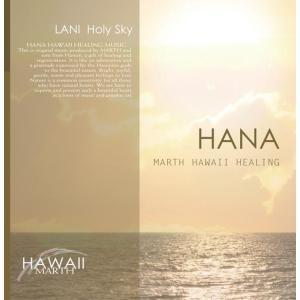 HANA MARTH HAWAII HEALING 「LANI〜Holy Sky」 ハワイアン 海 ビーチ マリンテイスト ビーチリゾート ビーチスタイル|hanahawaii