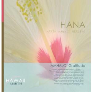 HANA MARTH HAWAII HEALING 「MAHALO〜Gratitude」 ハワイアン 海 ビーチ マリンテイスト ビーチリゾート ビーチスタイル|hanahawaii