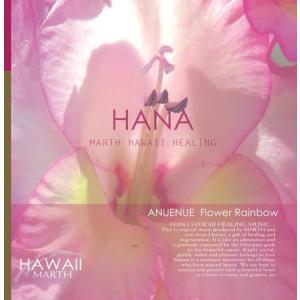 HANA MARTH HAWAII HEALING 「ANUENUE〜Flower Rainbow」 ハワイアン 海 ビーチ マリンテイスト ビーチリゾート ビーチスタイル|hanahawaii