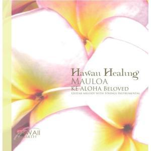 Hawaii Healing MAULOA 「KE ALOHA〜BELOVED」 ハワイアン 海 ビーチ マリンテイスト ビーチリゾート ビーチスタイル|hanahawaii