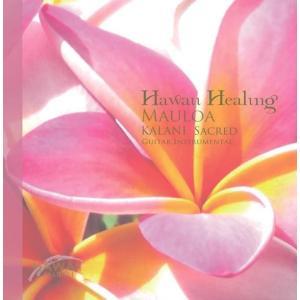 Hawaii Healing MAULOA 「KALANI〜SACRED」 ハワイアン 海 ビーチ マリンテイスト ビーチリゾート ビーチスタイル|hanahawaii