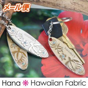 ピューター キーチェーン ホヌ ハワイ|hanahawaii