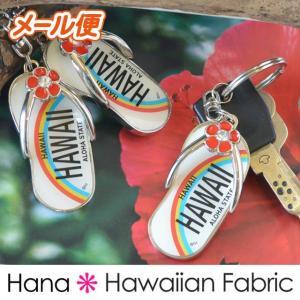 メタル ピーチサンダル キーチェーン ハワイ|hanahawaii