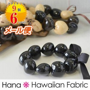 ククイブレスレット ハワイアン雑貨 アクセサリー 6色展開 9個 腕飾り 腕輪 ククイナッツ フラグッズ フラダンス フラダンス衣装 発表会 ギフト|hanahawaii