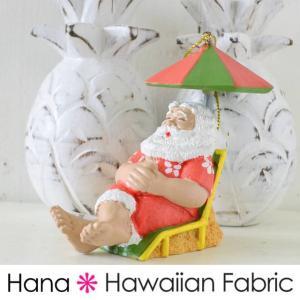 ハワイアン雑貨 クリスマスオーナメント (ビーチチェアサンタ)  サンタクロース クリスマスツリー クリスマスプレゼント 飾り 飾りつけ クリスマス|hanahawaii