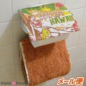 【メール便 即日発送】フラ ハワイ RPH トイレットペーパー ホルダー カバー 34.5×17.5 ブラウン| ハワイアン雑貨 トイレ 雑貨 トイレグッズ 清潔 おしゃれ|hanahawaii