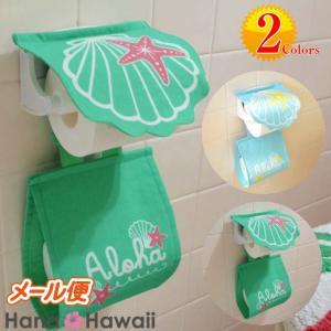 【メール便 即日発送】シェルスタカット トイレットペーパー ホルダー カバー 24×16 2色| ハワイアン雑貨 トイレ 雑貨 トイレグッズ 清潔 おしゃれ かわいい|hanahawaii