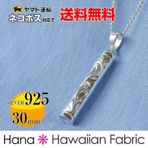 ハワイアンジュエリー ネックレス シルバー925ペンダントトップ スクロールソリッドチューブ メール便対応 送料無料 ハワイアン雑貨|hanahawaii