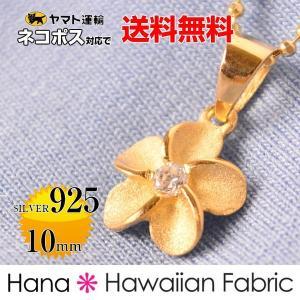 ハワイアンジュエリー ネックレス シルバー925ペンダントトップ プルメリア 10mm イエローゴールド メール便対応 送料無料 ハワ|hanahawaii