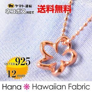 ハワイアンジュエリー ネックレス シルバー925ペンダントトップ オープンプルメリア 12mm ピンクゴールド メール便対応 送料無料|hanahawaii