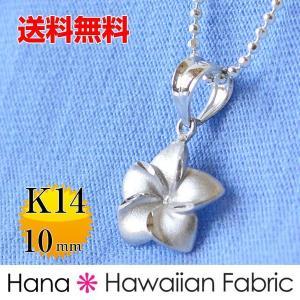 ハワイアンジュエリー ネックレス K14ゴールドペンダントトップ プルメリア ホワイトゴールド 10mm  ハワイアン雑貨 プチギフト プレゼント 贈|hanahawaii