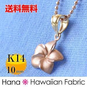 ハワイアンジュエリー ネックレス K14ゴールドペンダントトップ プルメリア ピンクゴールド 10mm  ハワイアン雑貨 プチギフト プレゼント 贈り|hanahawaii