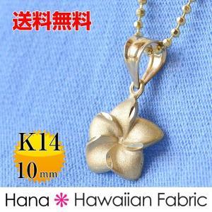 ハワイアンジュエリー ネックレス K14ゴールドペンダントトップ プルメリア イエローゴールド 10mm  ハワイアン雑貨 プチギフト プレゼント 贈|hanahawaii