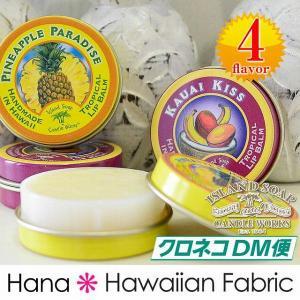【メール便対応】アイランドソープ & キャンドルワークス リップバーム (10g缶)  サンライズ アイランドパッション カウアイキス パイナップル ハワイお土産|hanahawaii