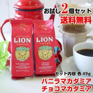 ライオンコーヒー 1.75oz 49g (ミニ)×2 お試し2点セット バニラマカダミア / チョコ...