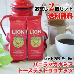 全国どこでも送料無料  ライオンコーヒー 1.75oz 49g お試し2袋 バニラマカダミア / トーステッドココナッツ 約10杯分 ポイント消化 ギフト ハワイ土産|hanahawaii
