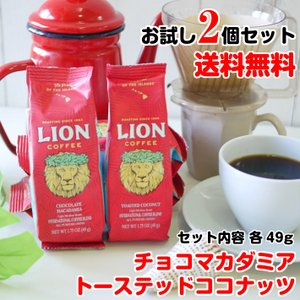【全国どこでも送料無料 1000円ポッキリ 】 ライオンコーヒー 1.75oz 49g (ミニ)×2 お試し2点セット チョコマカダミア / トーステッドココナッツ 約10杯分 ||hanahawaii