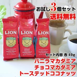 全国どこでも送料無料  ライオンコーヒー 1.75oz 49g お試し3点セット バニラマカダミア / チョコマカダミア / トーステッドココナッツ ポイント消化 ギフト|hanahawaii