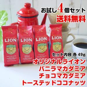 (全国どこでも送料無料)  ライオンコーヒー 1.75oz 49g ミニ)×お試し4点 オリジナル / バニラ / チョコ / トースト 約20杯分  | ハワイ お土産  ポイント消化|hanahawaii