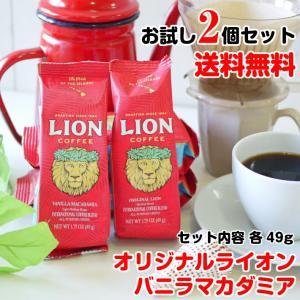 (全国どこでも送料無料 1000円ポッキリ )  ライオンコーヒー 1.75oz 49g ミニ ×お試し2点 バニラマカダミア / ライオンオリジナル 約10杯分 ポイント消化|hanahawaii