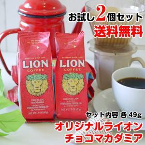 【全国どこでも送料無料 1000円ポッキリ 】 ライオンコーヒー 1.75oz 49g (ミニ) ×お試し2点セット チョコマカダミア / ライオンオリジナル 約10杯分 | ハワ|hanahawaii