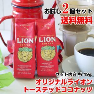 (全国どこでも送料無料 1000円ポッキリ )  ライオンコーヒー 1.75oz 49g ミニ×お試し2袋 トーステッドココナッツ / ライオンオリジナル 約10杯分 ポイント消化|hanahawaii
