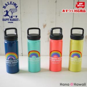 【あすつく 即日発送】 HALEIWA リング付き 耐熱ボトル 450ml 保温 保冷 ステンレス製 マグボトル 2色 | ハレイワ ハッピー マーケット ステンレスマグボトル|hanahawaii