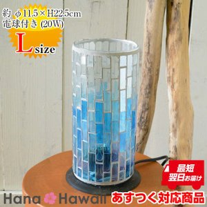 【あすつく 即日発送対応】 モザイクランプ シリンダー L (20W) 約φ11.5×H22.5cm ウォーターブルー hanahawaii