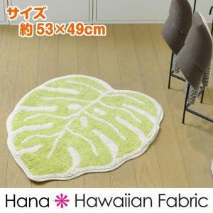 モンステラ リーフマット フロアマット ライトグリーン コットン100% 約53×49cm 【ハワイアン雑貨】|hanahawaii