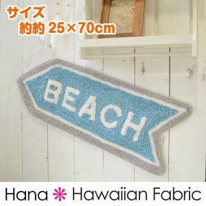メッセージマット フロアマット ビーチ 約25×70cm 【ハワイアン雑貨】|hanahawaii