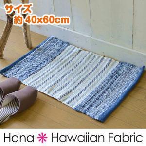 フロアマット デニムコンビ ライン 約40x60cm 【ハワイアン雑貨】|hanahawaii