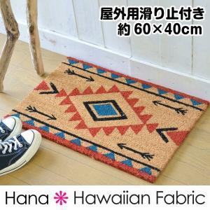 コイヤーマット オルテガ 約60×40cm 【ハワイアン雑貨】|hanahawaii