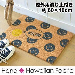 コイヤーマット スマイル 約60×40cm 【ハワイアン雑貨】|hanahawaii